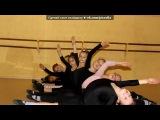 «Моя студия...» под музыку Петр Ильич Чайковский - Вальс цветов (балет